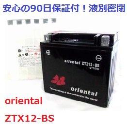 【新品 格安 高品質 低コスト】 バイク用バッテリー oriental ZTX12-BS(液別密閉)