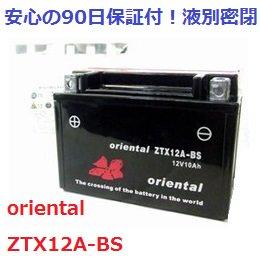 【新品 格安 高品質】 バイク用バッテリー oriental ZTX12A-BS(液別密閉)