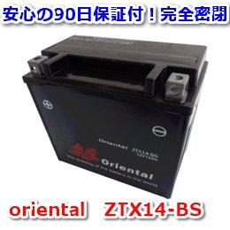 【新品 格安 高品質 低コスト】 バイク用バッテリー oriental ZTX14-BS
