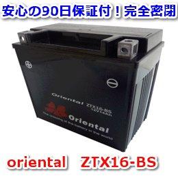 【新品 格安 高品質 低コスト】 バイク用バッテリー oriental ZTX16-BS(完全密閉)