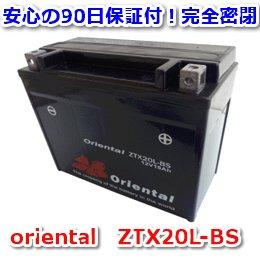 【新品 格安 高品質】 バイク用バッテリー oriental ZTX20L-BS(完全密閉)
