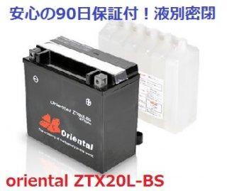 【新品 格安 高品質】 バイク用バッテリー oriental ZTX20L-BS(液別密閉)