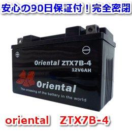【新品 格安 高品質 低コスト】 バイク用バッテリー oriental ZTX7B-4