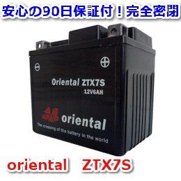 【新品 格安 高品質 低コスト】 バイク用バッテリー oriental ZTX7S