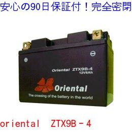 【新品 格安 高品質 低コスト】 バイク用バッテリー oriental ZTX9B-4