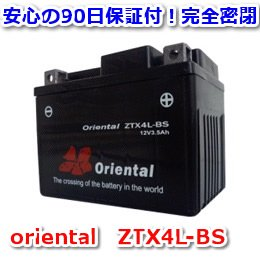 【新品 格安 高品質 低コスト】 バイク用バッテリー oriental ZTX4L-BS(完全密閉)
