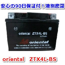 【新品 格安 高品質 低コスト】 バイク用バッテリー oriental ZTX4L-BS(液別密閉)