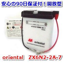 【新品 格安 高品質 低コスト】 バイク用バッテリー oriental ZX6N2-2A-7