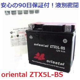 【新品 格安 高品質 低コスト】 バイク用バッテリー oriental ZTX5L-BS(液別密閉)