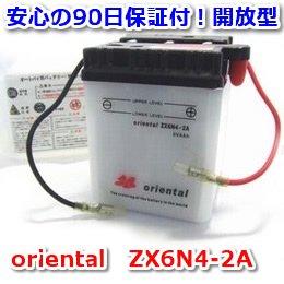 【新品 格安 高品質 低コスト】 バイク用バッテリー oriental ZX6N4-2A
