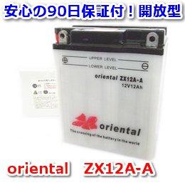 【新品 格安 高品質 低コスト】 バイク用バッテリー oriental ZX12A-A