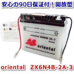【新品 格安 高品質 低コスト】 バイク用バッテリー oriental ZX6N4B-2A-3
