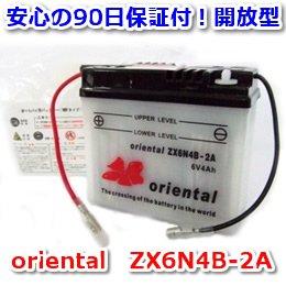 【新品 格安 高品質 低コスト】 バイク用バッテリー oriental ZX6N4B-2A