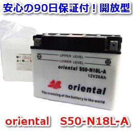 【新品 格安 高品質 低コスト】 バイク用バッテリー oriental S50-N18L-A