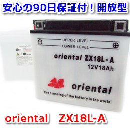 【新品 格安 高品質 低コスト】 バイク用バッテリー oriental ZX18L-A