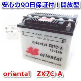 【新品 格安 高品質 低コスト】 バイク用バッテリー oriental ZX7C-A