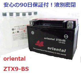 【新品 格安 高品質 低コスト】 バイク用バッテリー oriental ZTX9-BS(液別密閉)