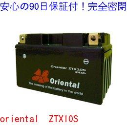 【新品 格安 高品質 低コスト】 バイク用バッテリー oriental ZTX10S