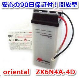 【新品 格安 高品質 低コスト】 バイク用バッテリー oriental ZX6N4A-4D