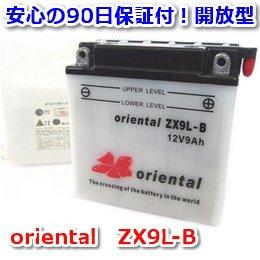【新品 格安 高品質 低コスト】 バイク用バッテリー oriental ZX9L-B