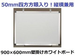 【縦横兼用】 マス目入り 壁掛けホワイトボード 900mm×600mm