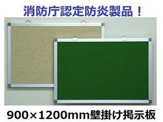 【消防庁認定防炎製品】 壁掛け掲示板 900×1200mm ピンタイプ
