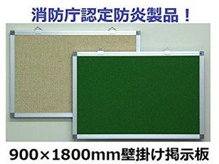 【消防庁認定防炎製品】 壁掛け掲示板 900×1800mm ピンタイプ