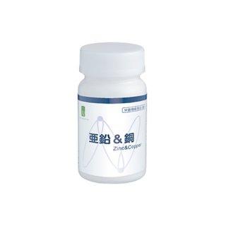 ナチュメディカ / 亜鉛&銅(60粒)