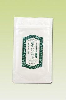 【Single Origin Tea】紫にほふ 煎茶ゆめわかば【 45gファスナーパック】