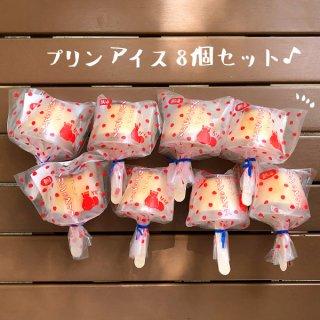 熱海プリンのアイス 8個入り