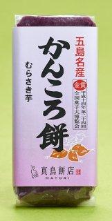 かんころ餅 大 (むらさき芋)