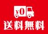 2021/8/31まで!【送料無料ギフト】はこちら!