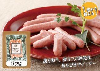 漢方和牛・漢方三元豚あらびきウインナー140g(35g×4本)