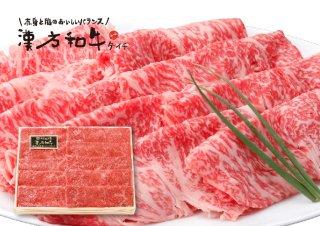 《500g》漢方和牛ロースすき焼き・しゃぶしゃぶ用(ギフト、すき焼き、しゃぶしゃぶ)