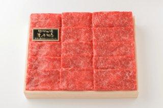 《300g》漢方和牛モモすき焼き・しゃぶしゃぶ用(お歳暮、ギフト、すき焼き、しゃぶしゃぶ)