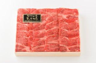 《300g》漢方和牛カタロース焼肉用(お歳暮、ギフト、焼肉、BBQ)