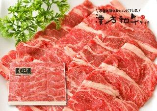 《500g》漢方和牛カタロース焼肉用(お中元、お歳暮、ギフト、お取り寄せグルメ、焼肉、BBQ)