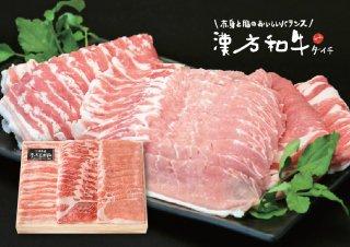 《合計530g》漢方三元豚しゃぶしゃぶ3種盛合せ(お歳暮、ギフト、しゃぶしゃぶ)