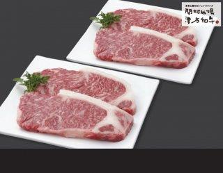 《180g×4枚》漢方和牛サーロインステーキ(お歳暮、お中元、ギフト、ステーキ)