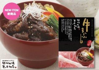 漢方和牛「牛まぶし」4食セット(ギフト、お中元、保存食品、レトルト食品)【常温品】
