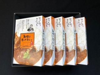 漢方和牛「角切りビーフカレー」5食セット(ギフト、お中元、保存食品、レトルト食品)【常温品】