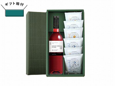 至福のひととき♪ROSA COFFEE&赤ワインセット【ギフト箱付】
