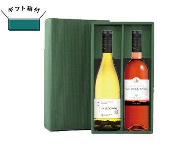ワイン初心者のお父さんにおすすめセット【ギフト箱付】