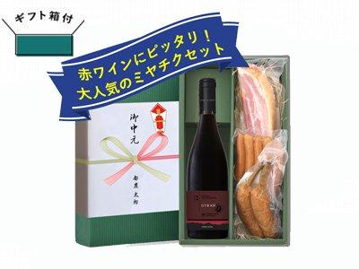 夏ギフト♪赤ワインにピッタリ!大人気のミヤチクセット【ギフト箱付】