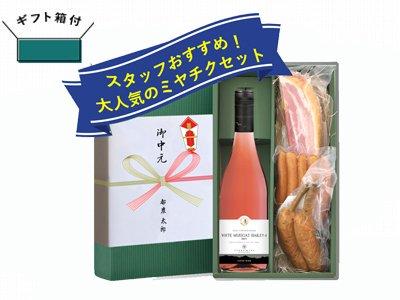 夏ギフト♪スタッフおすすめ!大人気のミヤチク&ロゼ(辛口)セット【ギフト箱付】