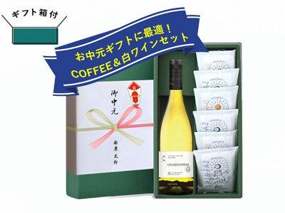 夏ギフト♪ROSA COFFEE&白ワインセット【ギフト箱付】