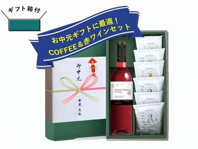 夏ギフト♪ROSA COFFEE&赤ワインセット【ギフト箱付】