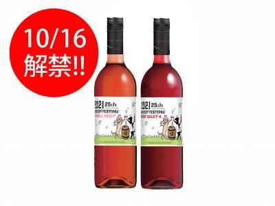 【ハーベストフェスティバル記念ラベル】2021新酒ロゼ+赤セット