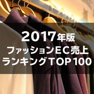 【2017年10月調査】ファッションEC売上高ランキングTOP100(データ販売)