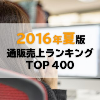 【2016年夏版】通販売上高ランキングTOP400(データ販売)
